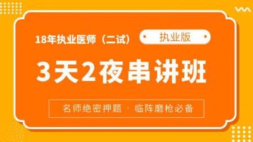 2018年临床执业医师-押题串讲班【保命班3天2夜】