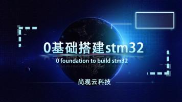 学习搭建STM32