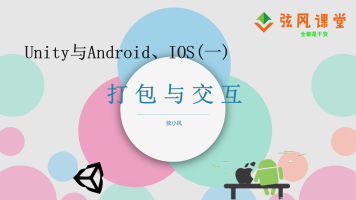 Unity 与 Android 、IOS (一) 打包与交互