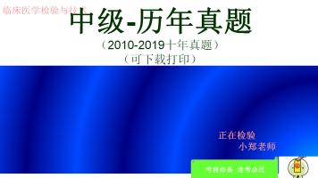 中级真题(2010-2019)PDF