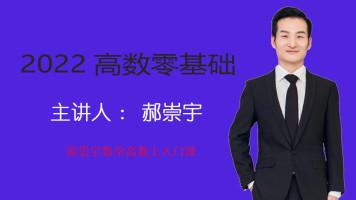 2022郝崇宇数学零基础25讲