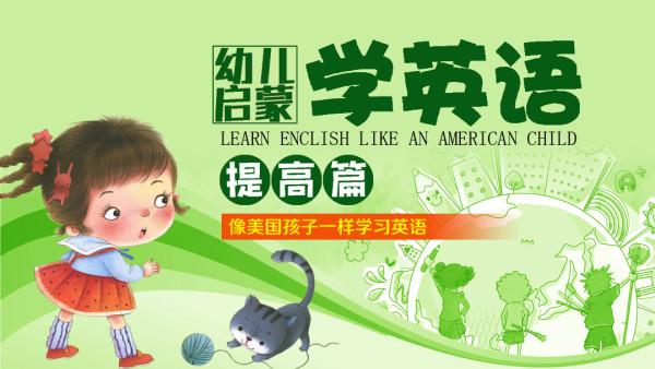 【少儿】幼儿启蒙英语提高篇(适合3-6岁儿童)【金伟博】