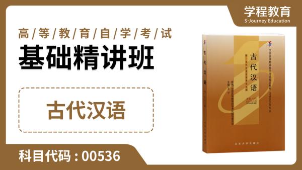 自考00536古代汉语  基础精讲班【学程教育】