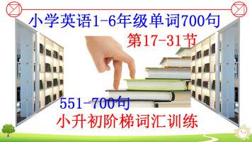 会学英语:小学英语1-6年级单词700句(第17-31节)