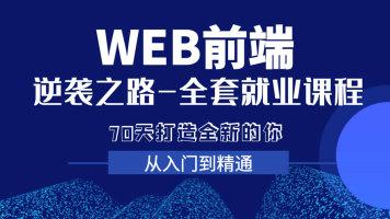 Web前端全栈开发-VIP就业精品实战课程