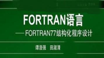 Fortran语言程序设计(全35讲)【理工学社】