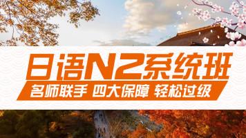 【喵星人日语】日语N3-N2系统班
