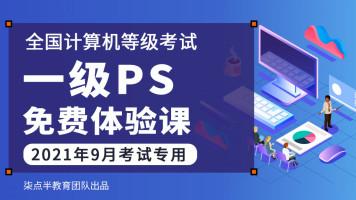 2021年9月 全国计算机等级考试一级PS免费体验课