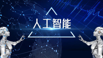 AI 人工智能工程师【马士兵教育】