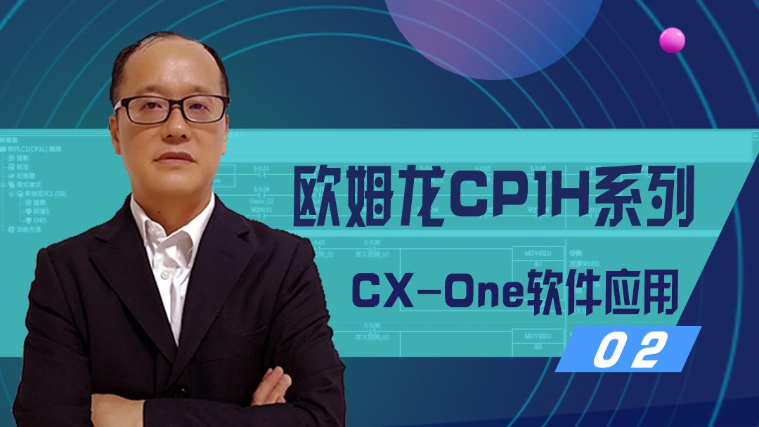 欧姆龙PLC_CP1H_CX-One软件应用