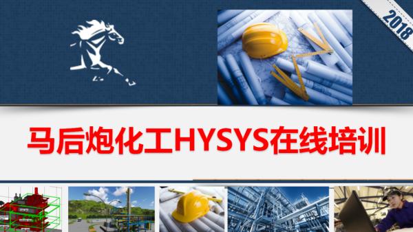 马后炮化工HYSYS在线培训