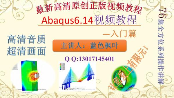 Abaqus6.14有限元分析视频教程——入门篇