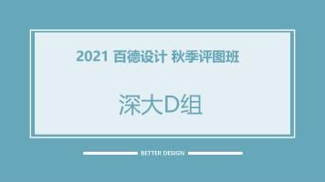 2021评图班【深大D组】