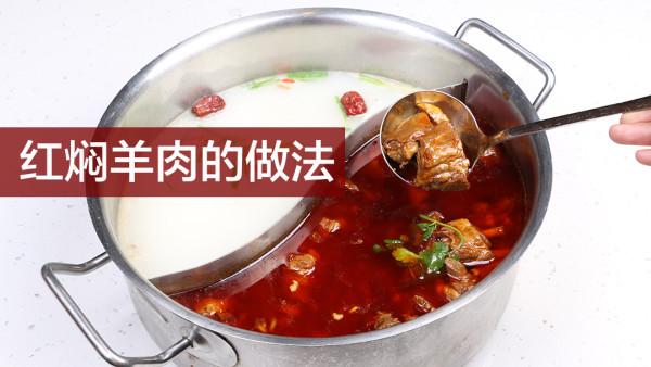 红焖羊肉的制作方法