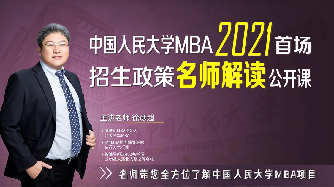 2021人大MBA政策招生政策解读说明会
