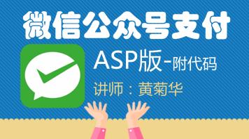 ASP版微信公众号支付(含源代码)