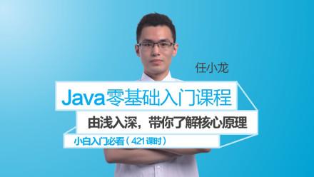 Java零基础入门完整版(包含笔记)