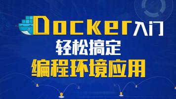 Docker之编程环境应用