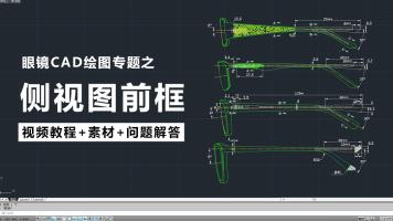 眼镜CAD绘图之侧视图前框的绘制(三维投影和块)