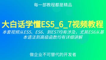 大白话学懂ES5_6_7视频教程(提供配套资料)