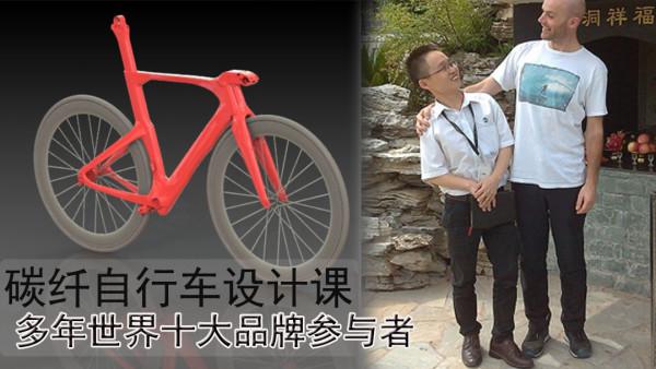 solidworks碳纤自行车设计从零到学成专业课程
