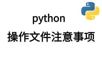 Python办公自动化全套教程Python入门Python基础教程Python自动化