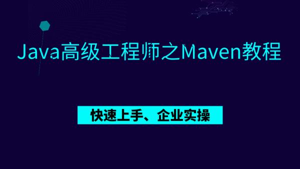 Java高级工程师之Maven教程