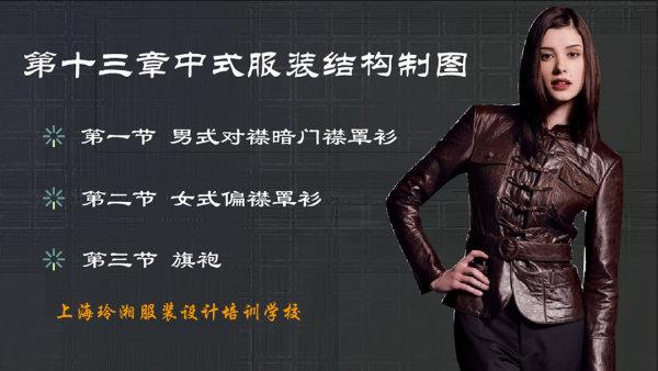 上海玲湘 中式服装结构制图