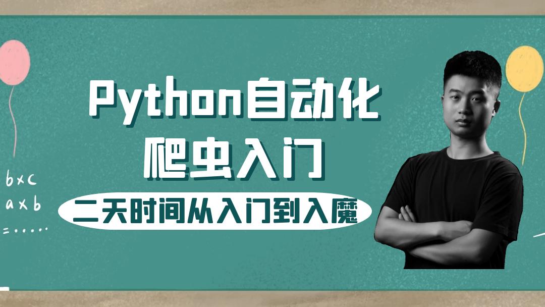 2天入门Python爬虫开发/VIP高薪爬虫体验班