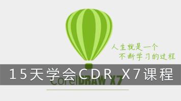 15天学会CDR X7  【零点教育】刘泉老师