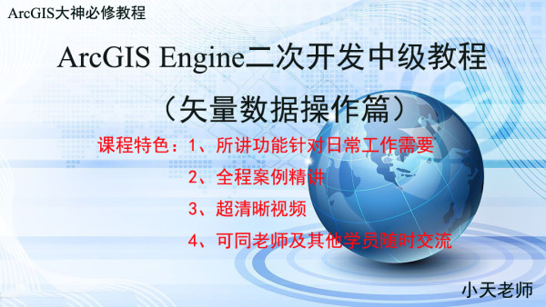 ArcGIS Engine二次开发中级教程之矢量数据操作篇