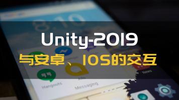 与安卓、IOS的基础交互-Unity2019