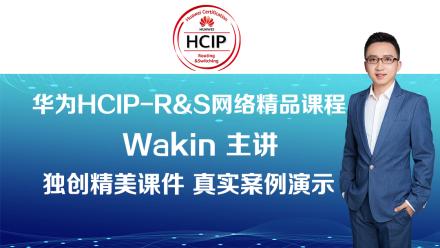 华为HCIP-RS网络精品课程/HCNP认证/华为认证/网络/路由交换/数通