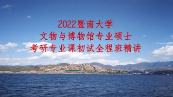 2022暨南大学文博综合348考研专业课精讲全程班