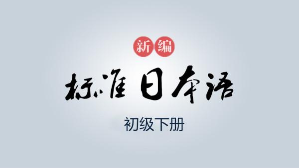 新版标准日本语初级下册