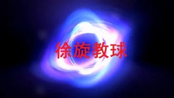 《徐旋教球》乒乓球教学视频教程