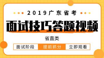 2019年广东省考省直面试视频