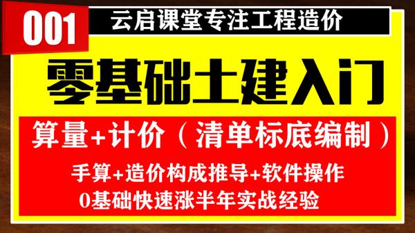 【云启造价】土建新人造价基础套餐/识图算量/电算手算/清单组价