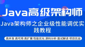 Java架构师之企业级性能调优实践教程