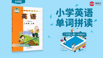 二年级上册单词拼读【外研版(一年级起点)】