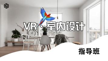 VR室内设计·指导班丨用3dmax、UE4创造照片级室内设计效果图