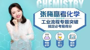 【张梅化学】稳拿高考15分工业流程题秒杀技巧和答题套路高考化学