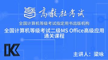 全国计算机等级考试二级MS Office高级应用通关课程