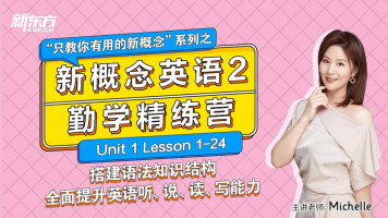 新概念英语2勤学精练营丨Lesson1-24