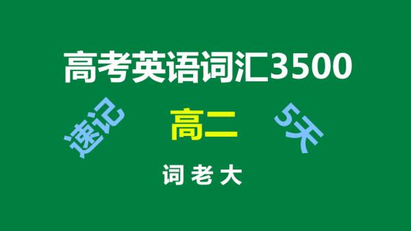 人教版高中英语单词3500必修5-选修8同步速记 有教材