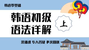 韩语零基础初级上语法详解【梓宁韩语】
