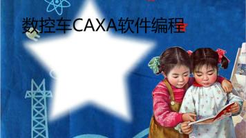 数控车数控车床CAXA电脑编程