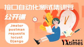 接口自动化测试集训营Jmeter/postman/requests/locust/Django
