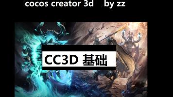 Cocos Creator3D 基础教程