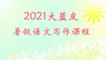2021大蓝皮暑假语文写作课程